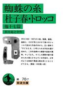蜘蛛の糸・杜子春・トロッコ 他十七篇(岩波文庫)