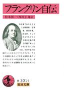 フランクリン自伝(岩波文庫)