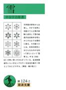 雪(岩波文庫)
