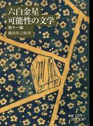 六白金星・可能性の文学 他十一篇(岩波文庫)