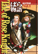 Tale of Rose Knight - ばら物語 Vol.1