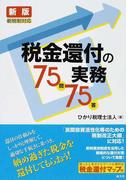 税金還付の実務75問75答 新税制対応 新版