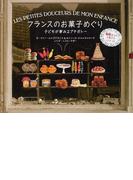 フランスのお菓子めぐり 子どもが夢みるプチガトー 60以上のお菓子のレシピつき