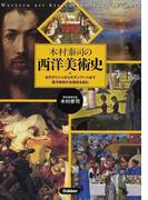 木村泰司の西洋美術史 古代ギリシャからモダンアートまで西洋美術の全潮流を読む