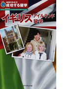 イギリス・アイルランド留学 改訂第6版