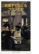 お菓子でたどるフランス史 (岩波ジュニア新書)(岩波ジュニア新書)