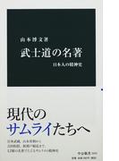 武士道の名著 日本人の精神史 (中公新書)(中公新書)