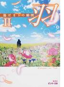 羽 A Place of My Own陽だまりの瞬間 2 (ピンキー文庫)(ピンキー文庫)