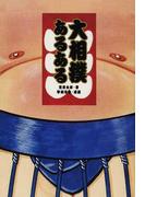 大相撲あるある