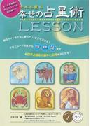 立木冬麗の幸せの占星術LESSON もっと本格的にホロスコープを読み解く!