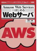 Amazon Web ServicesではじめるWebサーバ 「アマゾン」の「クラウド」でWebサーバ構築! (I/O BOOKS)