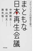 まともな日本再生会議 グローバリズムの虚妄を撃つ
