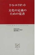 文化の定義のための覚書 (中公クラシックス)(中公クラシックス)