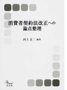 消費者契約法改正への論点整理 内閣府消費者委員会ワーキングチーム報告書 (信山社ブックス)