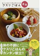 クスリごはん食堂 おいしく食べて体に効くレシピ