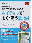 ネイティブがよく使う動詞 チャートでカンタンに覚えられる mini版 (アスコムmini bookシリーズ)