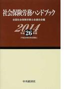 社会保険労務ハンドブック 平成26年版