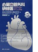 心臓血管外科研修医コンパクトマニュアル web動画で見られる!手術手技・心エコー・心血管造影