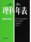 理科年表 第87冊(平成26年)