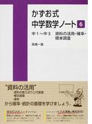 かずお式中学数学ノート 6 中1〜中3資料の活用・確率・標本調査