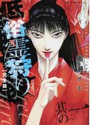 低俗霊狩り(ガムコミックスプラス) 5巻セット(GUM COMICS Plus)