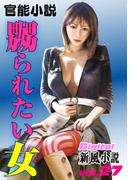 嬲られたい女(Digital新風小説)