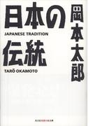 日本の伝統(知恵の森文庫)