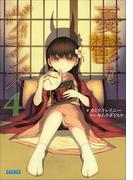 憂鬱なヴィランズ4(ガガガ文庫)