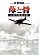 苺と骨 : 大東亞戦争悲話 [完全版]