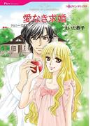 愛なき求婚(ハーレクインコミックス)