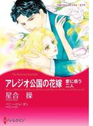 アレジオ公国の花嫁(ハーレクインコミックス)