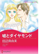 嘘とダイヤモンド(ハーレクインコミックス)