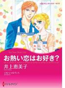 お熱い恋はお好き?(ハーレクインコミックス)