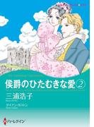 侯爵のひたむきな愛 2(ハーレクインコミックス)