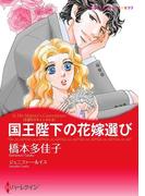 国王陛下の花嫁選び(ハーレクインコミックス)