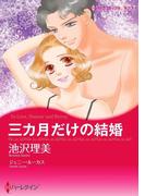 三カ月だけの結婚(ハーレクインコミックス)