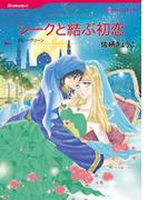 シークと結ぶ初恋(ハーレクインコミックス)