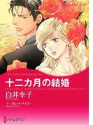 十二カ月の結婚(ハーレクインコミックス)