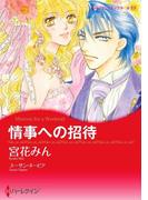 情事への招待(ハーレクインコミックス)