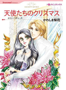 天使たちのクリスマス(ハーレクインコミックス)