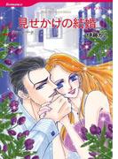 見せかけの結婚(ハーレクインコミックス)