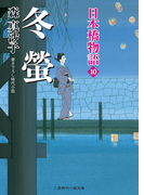 冬蛍(二見時代小説文庫)
