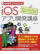 中学生でもわかるiOSアプリ開発講座 iPhoneやiPadで動くアプリを作る!