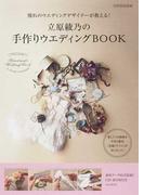 立原綾乃の手作りウエディングBOOK 憧れのウエディングデザイナーが教える!