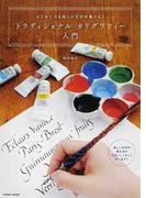 トラディショナルカリグラフィー入門 はじめてでも美しい文字が書ける! (COSMIC MOOK)(COSMIC MOOK)