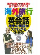 海外旅行ひとこと英会話相手の英語がスグわかるCD−BOOK 相手の問いかけ英語を全て収めたCDつき
