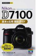 Nikon D7100基本&応用撮影ガイド プロによる高機能の使いこなしを徹底解説! (今すぐ使えるかんたんmini)