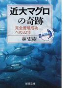 近大マグロの奇跡 完全養殖成功への32年 (新潮文庫)(新潮文庫)