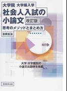 大学院・大学編入学社会人入試の小論文 思考のメソッドとまとめ方 改訂版