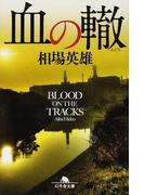 血の轍 (幻冬舎文庫)(幻冬舎文庫)